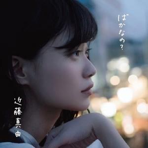 2nd CD ばかなの?(リマスター版)