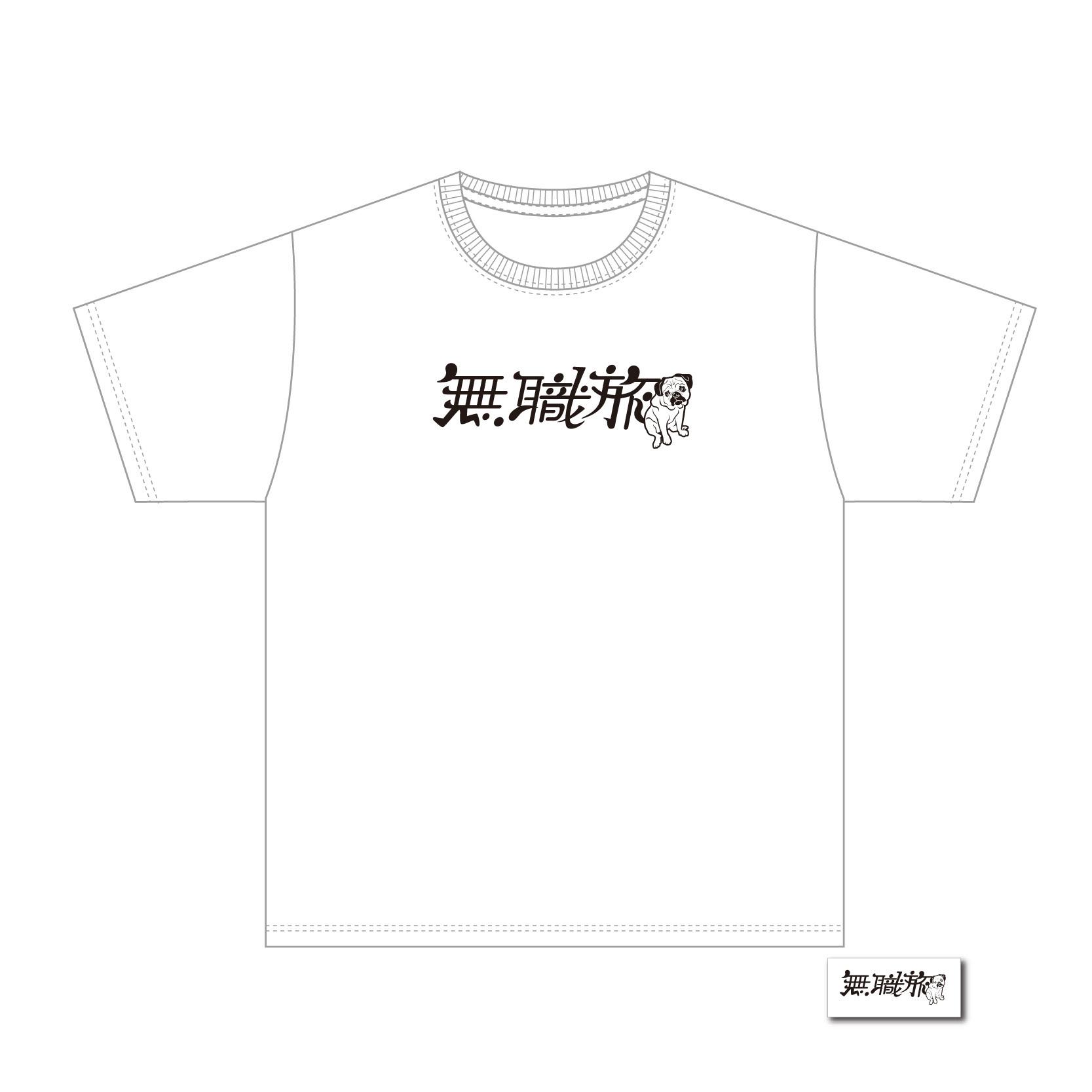無職旅&ジョーくんTシャツ ステッカー付き
